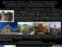 Поклоничко путовање у Бугарску