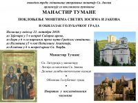 Најава: Поклоничко путовање у манастир Тумане